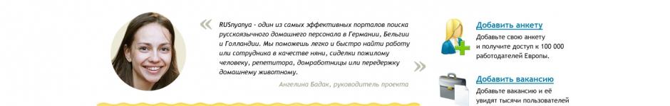 rusnyanya