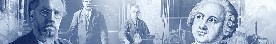 Ломоносов и Циолковский