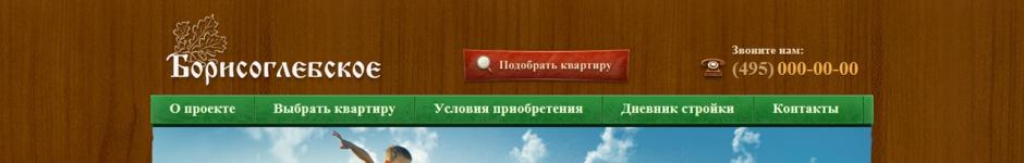 Бoрисоглебскoе