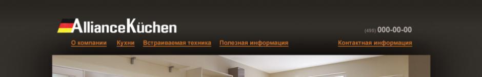 Alliancе Kuchеn