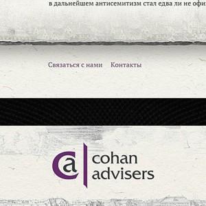 Cohan Advisers
