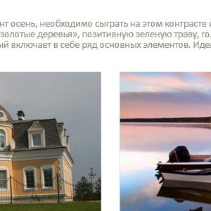 Matte painting «Дом у озера». Часть первая: Создание предварительного наброска