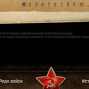Промо-сайт историко-художественного музея Калининграда