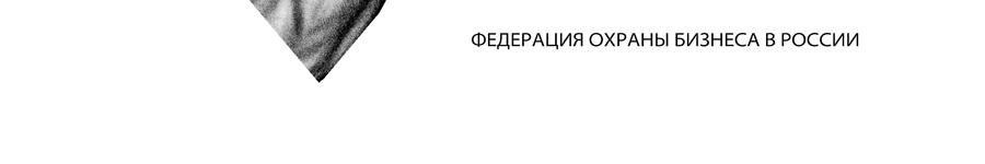 Знак и логотип для федерации охраны бизнеса в России
