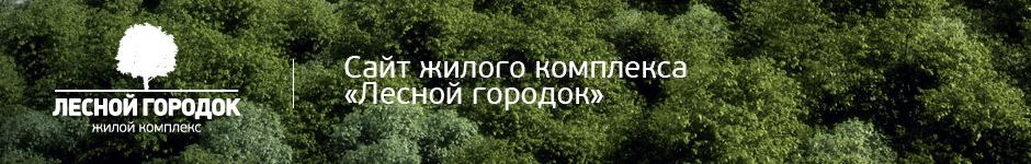 Сайт жилого комплекса «Лесной городок»