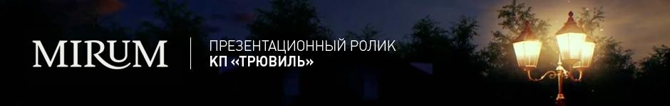 КП «ТРЮВИЛЬ»