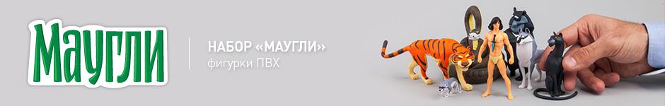Фигурки ПВХ по мультипликационному сериалу «Маугли»