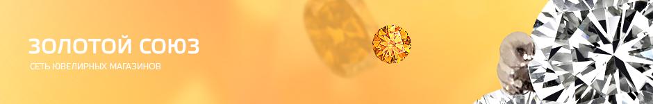 Золотой Союз