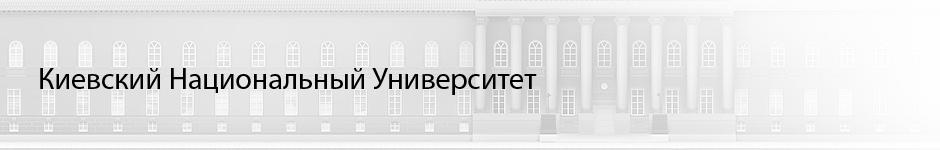 Киевский Национальный Университет им. Тараса Шевченко