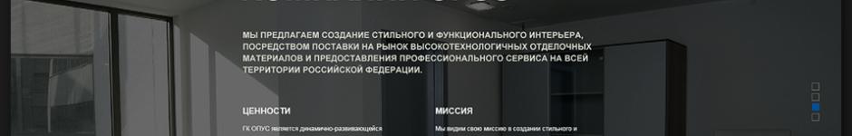 Дизайн сайта компании ОПУС