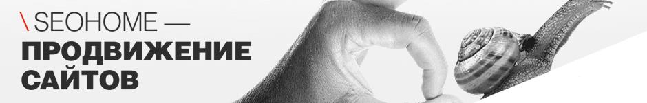 Концепт главной страницы СЕО сайта