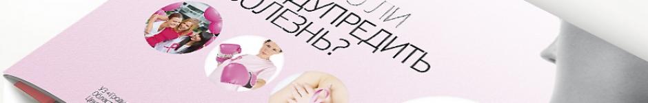 Буклет на тему рака молочной железы.