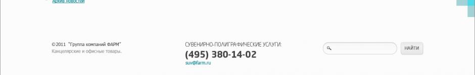 Сайт канцелярии