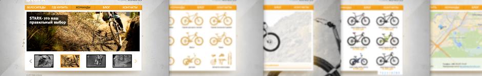 Дизайн для компании занимающийся велопроизводством