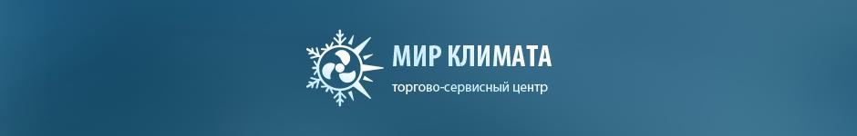 «Мир климата» — редизайн сайта.