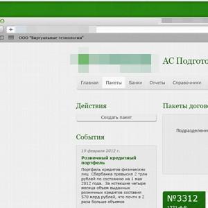 Автоматизированная система подготовки кредитной документации