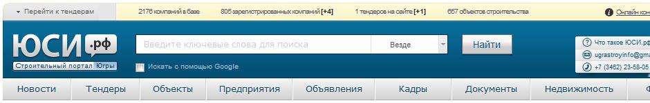 Оцените сайт ЮСИ.рф