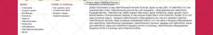 Дизайн интернет магазина сумок и аксессуаров Brand.ru