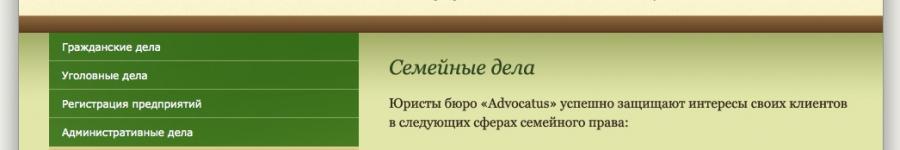 Сайт юристам
