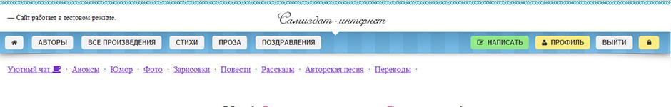 Дизайн сайта «Самиздат.Интернет»