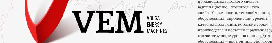Volga Energy Machines