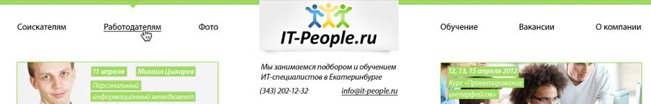 Сайт образовательно-кадрового агентства