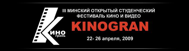 Афиша (студенческий фестиваль кино)