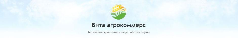 Вита Агрокоммерс