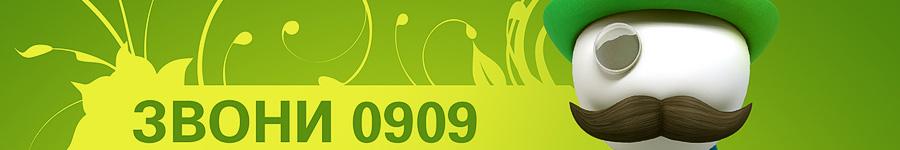 «0909 - ваш личный консьерж» плакат