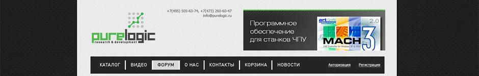 Сайт Purelogic.
