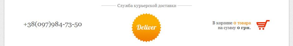 Deliver — Служба курьерской доставки