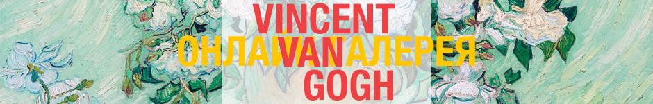 Проект Van Gogh Art