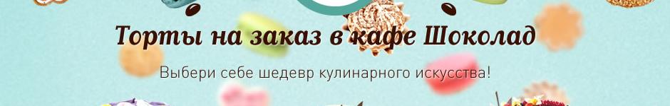 Сайт заказа тортов