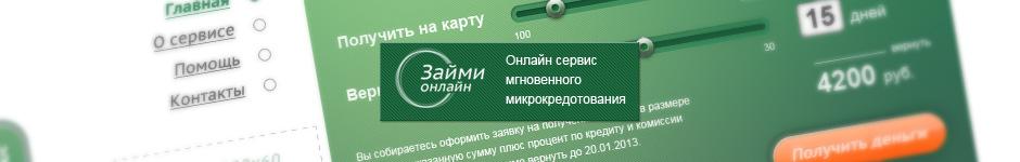 Сервис микрокредитования