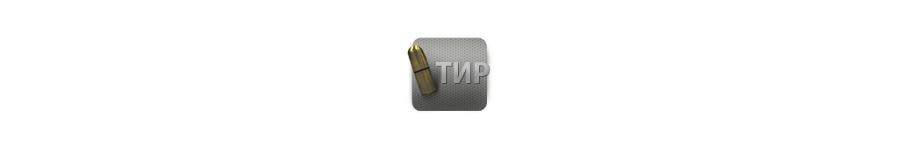 ТИР - посыплю солью))) UPD линк