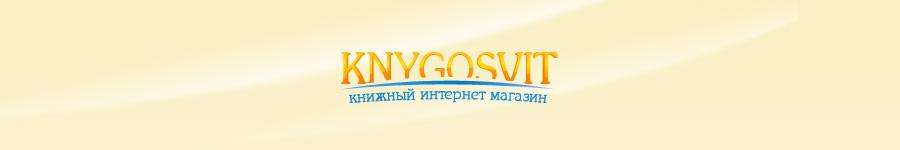 Книжный сайт «Книгосвіт»