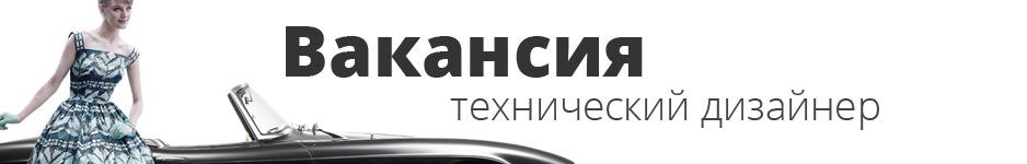 Вакансия — Технический дизайнер