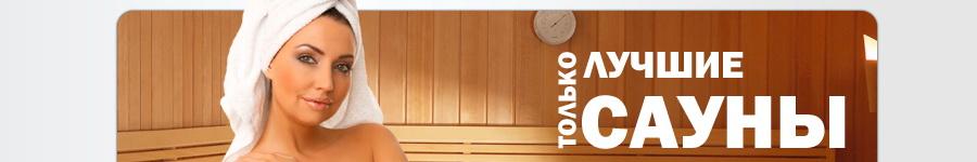 Сайт «Сауна-дизайн»