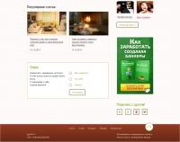 вариант дизайна блога
