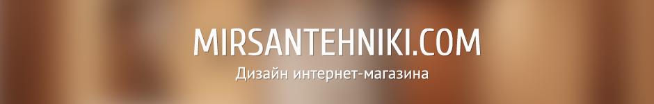 Интернет-магазин «Мир сантехники»