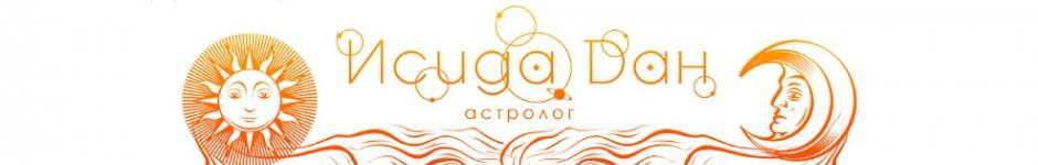 Логотип для астролога
