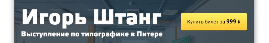 Макет промо-страницы «Выступление по типографике в Санкт-Петербурге»
