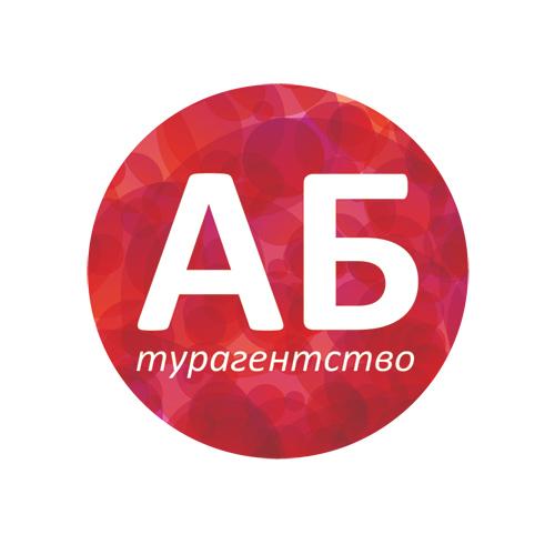 АБ турагентство