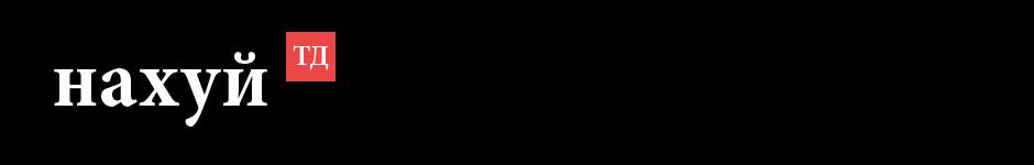Тузик