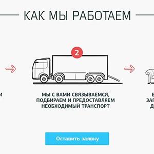 Landing грузовой компании