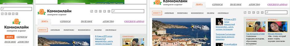 Адаптивный дизайн новостного портала