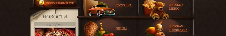 Сайт «Максипицца»