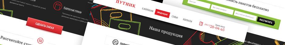 Сайт производителя пакетов