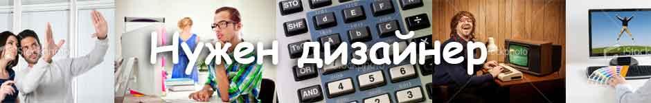 Веб Арт-директор/Ведущий дизайнер Петербург 70—100К