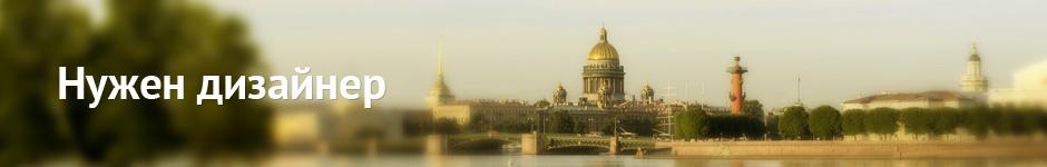 Ищем дизайнера в Петербурге